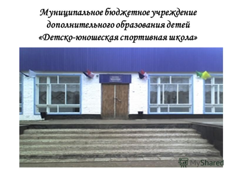 Муниципальное бюджетное учреждение дополнительного образования детей «Детско-юношеская спортивная школа»