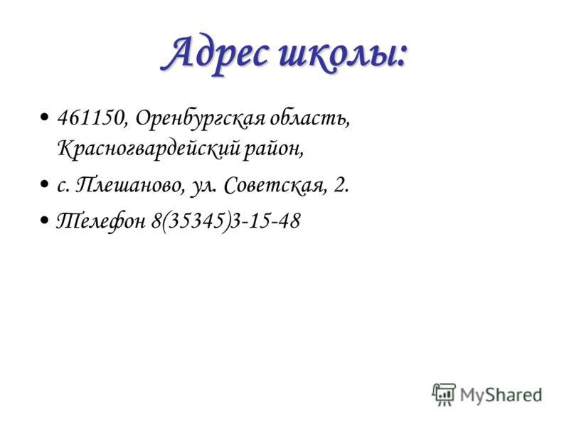 Адрес школы: 461150, Оренбургская область, Красногвардейский район, с. Плешаново, ул. Советская, 2. Телефон 8(35345)3-15-48
