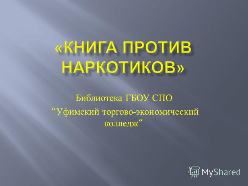 Библиотека ГБОУ СПО Уфимский торгово - экономический колледж