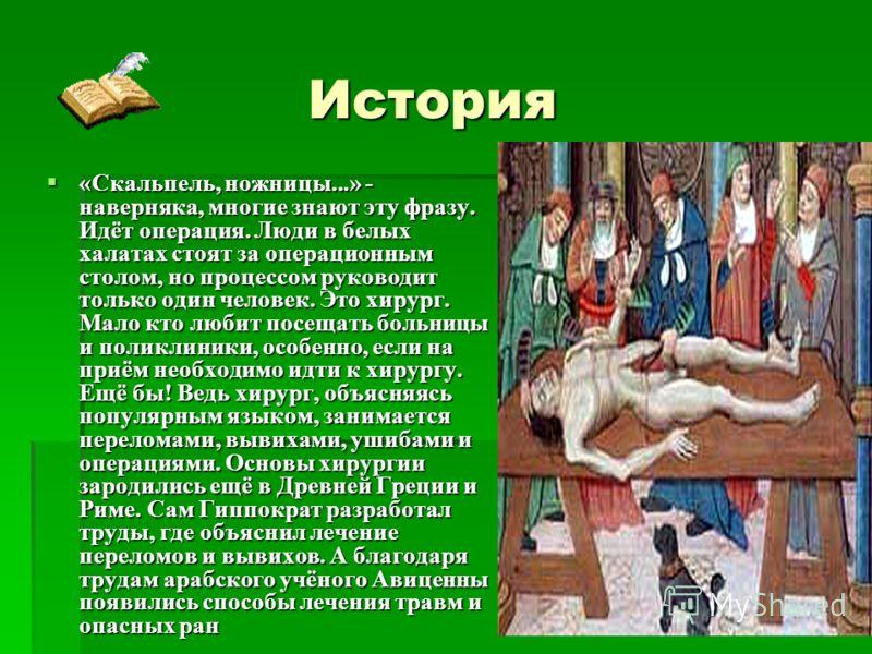 Профессия врач хирург профессия врач