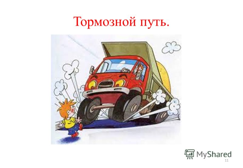 Задача 2 Дано: S = 240 км t = 3 ч V -? Решение: Чему равна скорость поезда? V = S : t V = 240 км : 3 ч = 80 км/ч Ответ: V = 80 метров в час 10