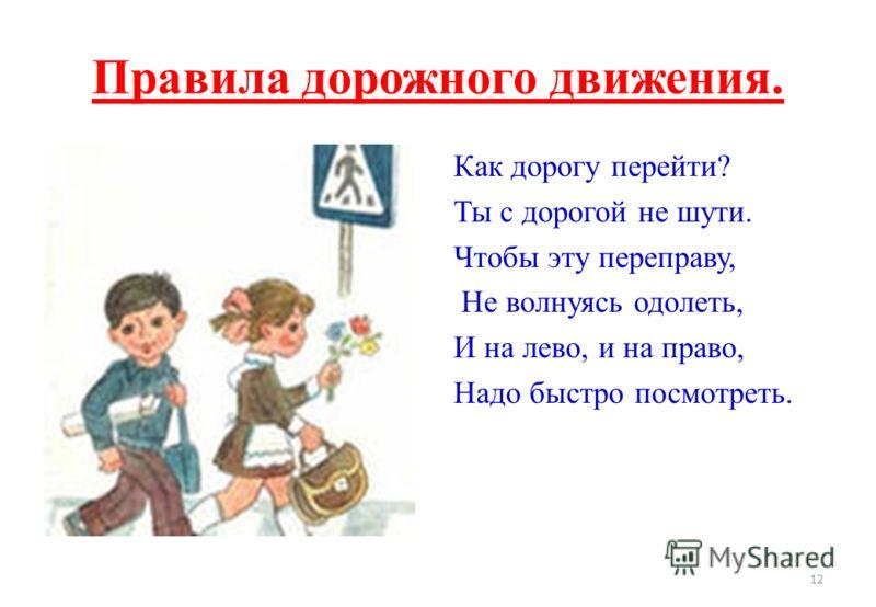 Тормозной путь. 11