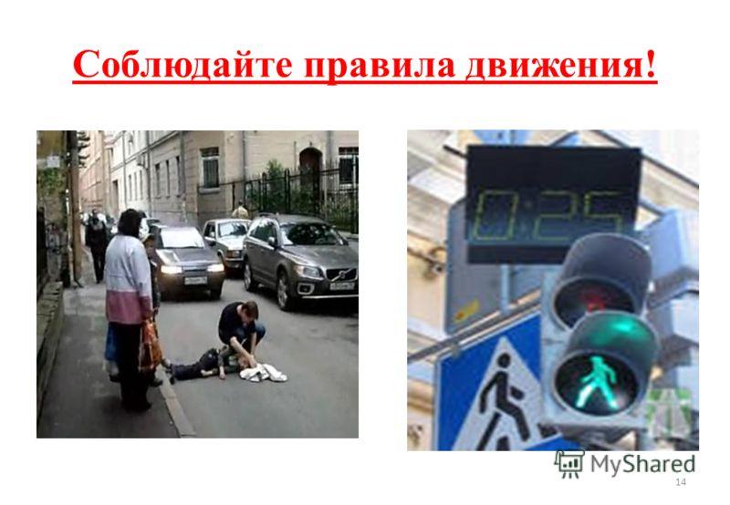 Сигнал светофора. Если цвет зелёный,- значит Это твой сигнал горит. Не успел – постой иначе Будешь ты машиной сбит. 13