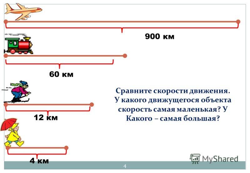 Растояние, 4 чеса, 1 километор. Расстояние, 4 часа, (час), 1 километр. 3