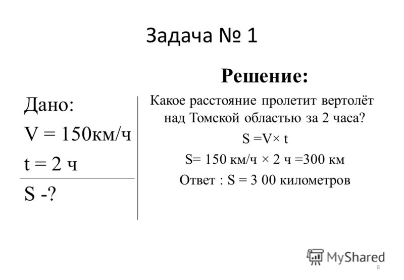 ? Какое расстояние пролетит вертолёт над Томской областью за 2 часа, если он летит со скоростью 150 7