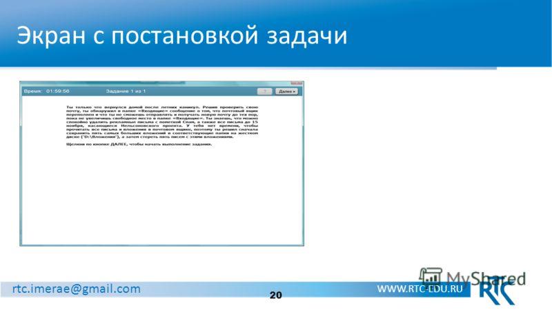 rtc.imerae@gmail.com WWW.RTC-EDU.RU Экран с постановкой задачи 20