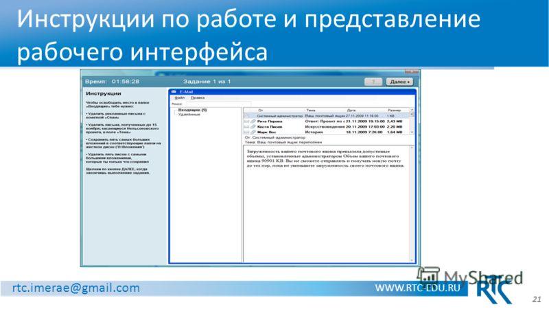 rtc.imerae@gmail.com WWW.RTC-EDU.RU Инструкции по работе и представление рабочего интерфейса 21