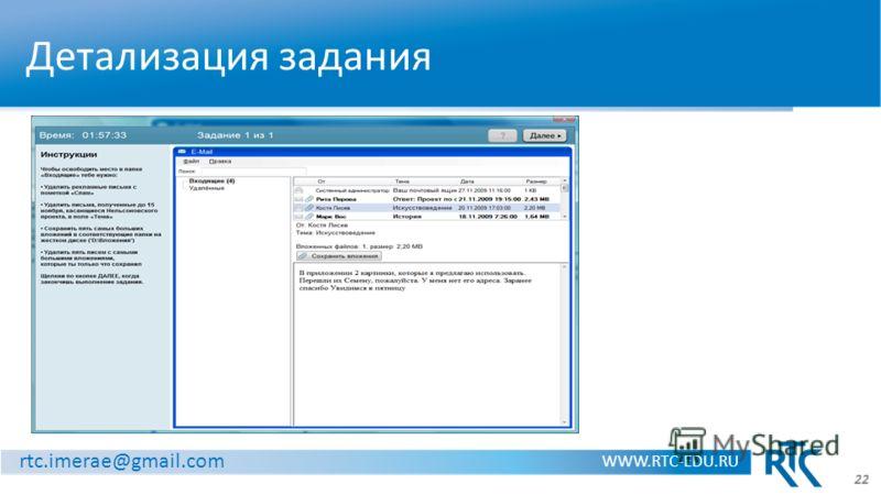rtc.imerae@gmail.com WWW.RTC-EDU.RU Детализация задания 22