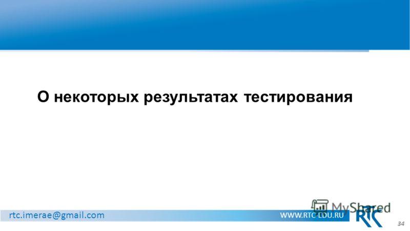 rtc.imerae@gmail.com WWW.RTC-EDU.RU О некоторых результатах тестирования 34