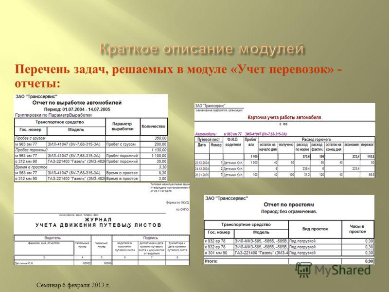 Семинар 6 февраля 2013 г. 6 февраля 2013 г. 6 февраля 2013 г. 6 февраля 2013 г. 6 февраля 2013 г. Перечень задач, решаемых в модуле « Учет перевозок » - отчеты :