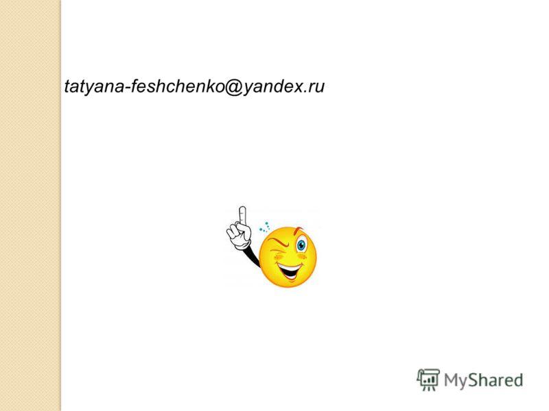 tatyana-feshchenko@yandex.ru
