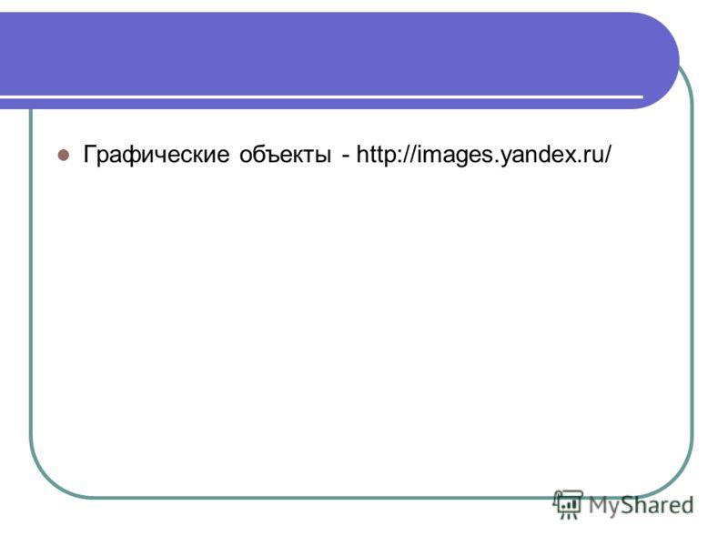 Графические объекты - http://images.yandex.ru/