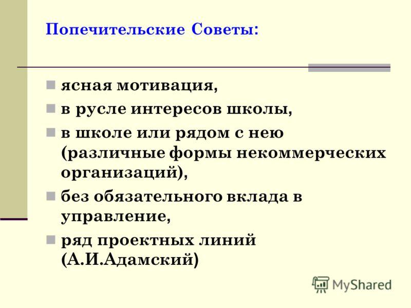 Презентация Управление Школой