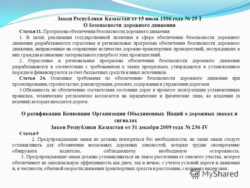 Закон Республики Казахстан от 15 июля 1996 года 29-I О безопасности дорожного движения Статья 11. Программы обеспечения безопасности дорожного движения 1. В целях реализации государственной политики в сфере обеспечения безопасности дорожного движения