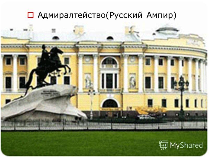 Адмиралтейство(Русский Ампир)