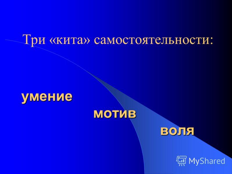 умение мотив воля умение мотив воля Три «кита» самостоятельности: