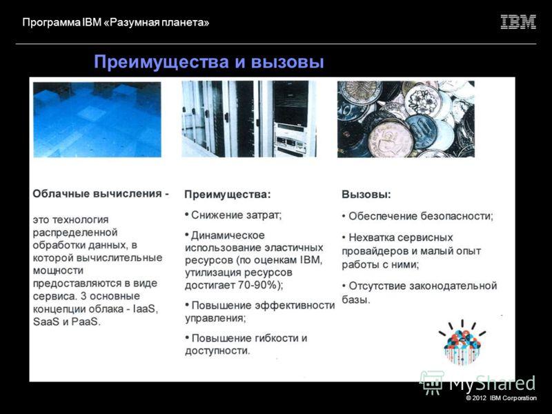 © 2012 IBM Corporation Программа IBM «Разумная планета» Повышение эффективности системы