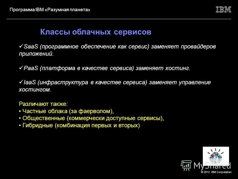 © 2012 IBM Corporation Программа IBM «Разумная планета» Преимущества и вызовы