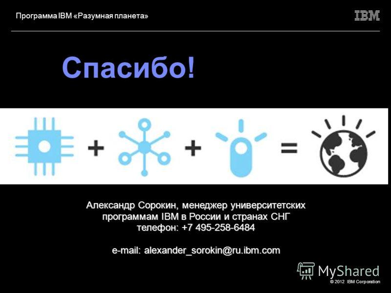 © 2012 IBM Corporation Программа IBM «Разумная планета» Портфель услуг и продуктов IBM Cloud Services