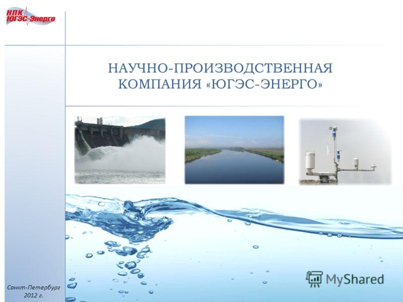 Санкт-Петербург 2012 г. НАУЧНО-ПРОИЗВОДСТВЕННАЯ КОМПАНИЯ «ЮГЭС-ЭНЕРГО»