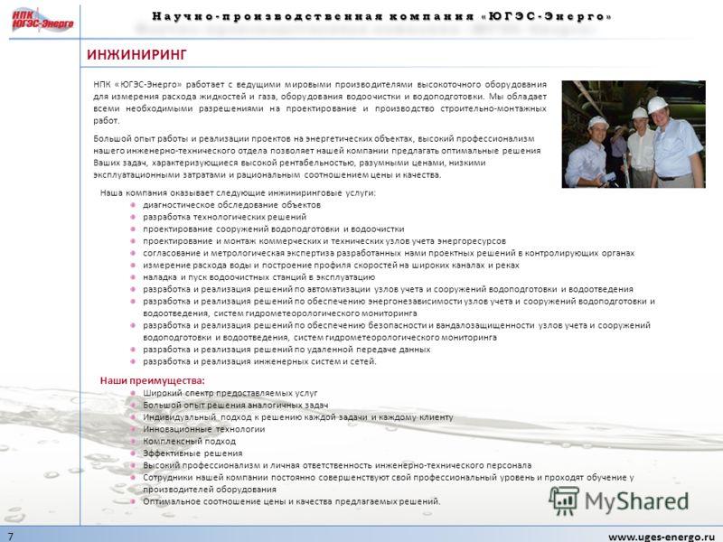 7www.uges-energo.ru 7www.uges-energo.ru ИНЖИНИРИНГ Научно-производственная компания «ЮГЭС-Энерго» НПК «ЮГЭС-Энерго» работает с ведущими мировыми производителями высокоточного оборудования для измерения расхода жидкостей и газа, оборудования водоочист