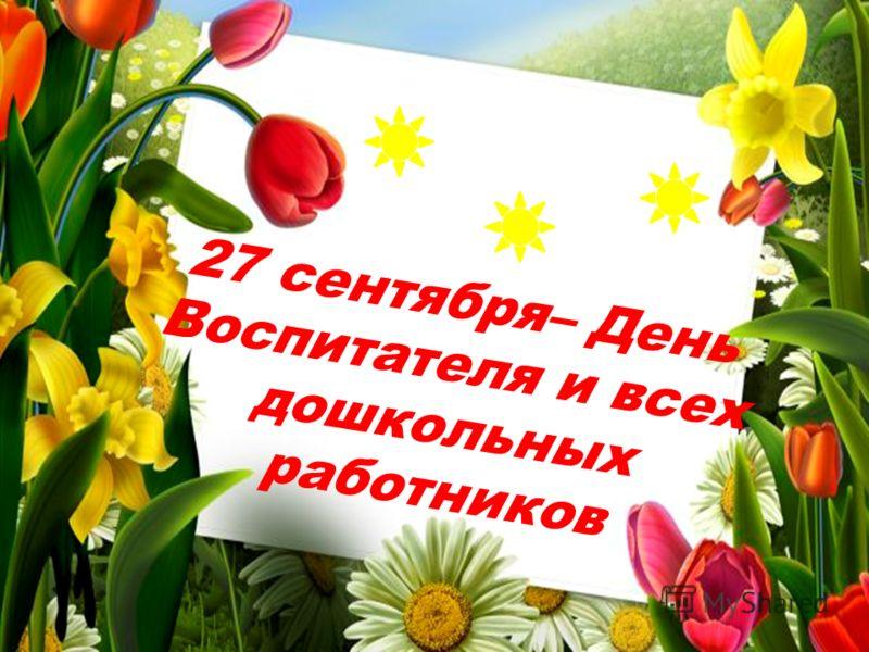 Поздравление губернатора день воспитателя и всех дошкольных работников