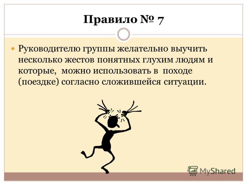 Правило 7 Руководителю группы желательно выучить несколько жестов понятных глухим людям и которые, можно использовать в походе (поездке) согласно сложившейся ситуации.