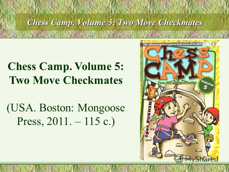 Chess Camp. Volume 5: Two Move Checkmates (USA. Boston: Mongoose Press, 2011. – 115 с.)