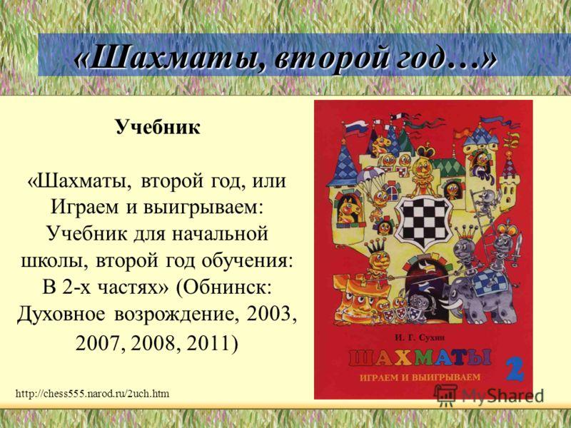 zheleznikov-uchebniki-po-shahmat-dlya-nachalnoy-shkole