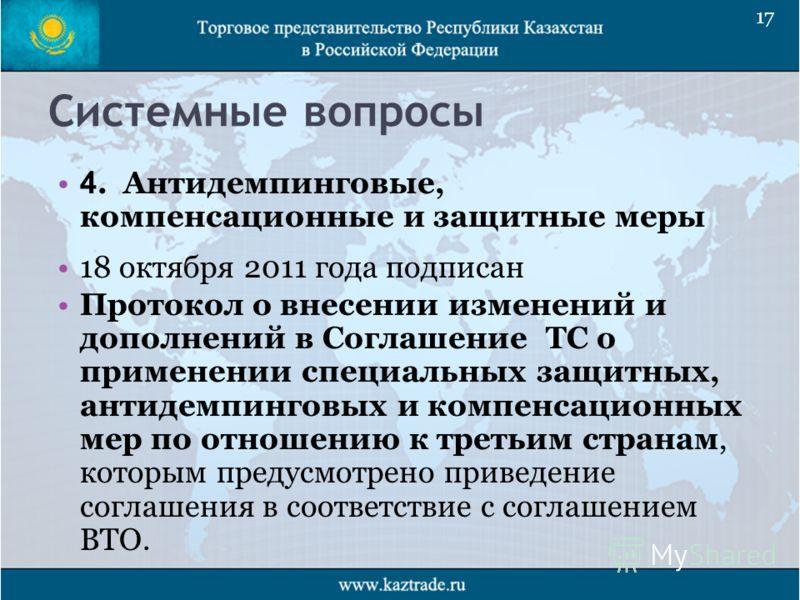 Системные вопросы 4. Антидемпинговые, компенсационные и защитные меры 18 октября 2011 года подписан Протокол о внесении изменений и дополнений в Соглашение ТС о применении специальных защитных, антидемпинговых и компенсационных мер по отношению к тре
