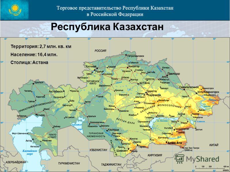 Республика Казахстан Территория: 2,7 млн. кв. км Население: 16,4 млн. Столица: Астана