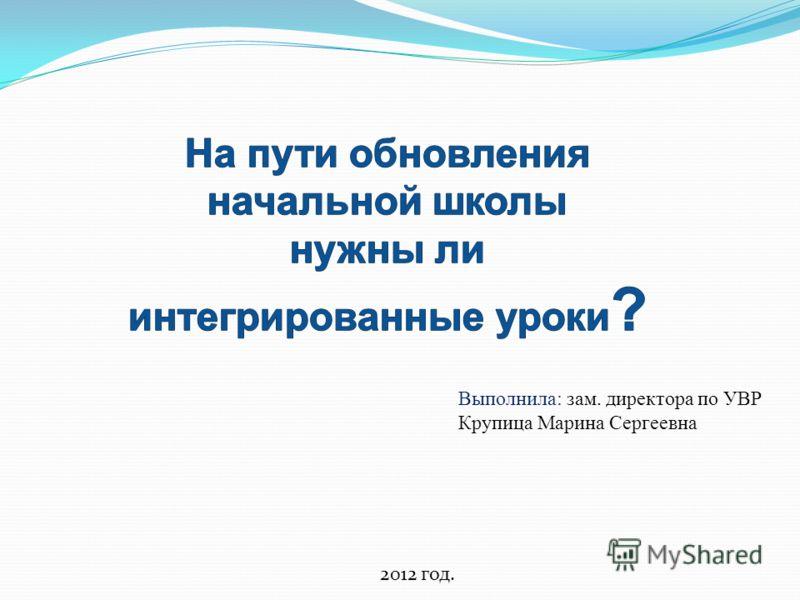 Выполнила: зам. директора по УВР Крупица Марина Сергеевна 2012 год.
