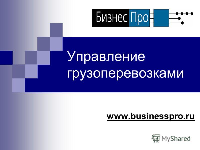 Управление грузоперевозками www.businesspro.ru