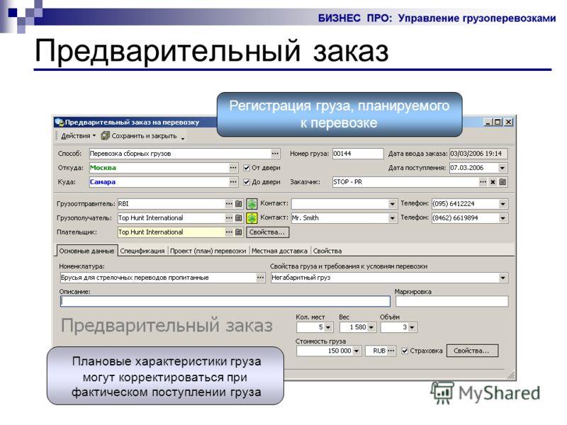 Предварительный заказ Регистрация груза, планируемого к перевозке Плановые характеристики груза могут корректироваться при фактическом поступлении груза