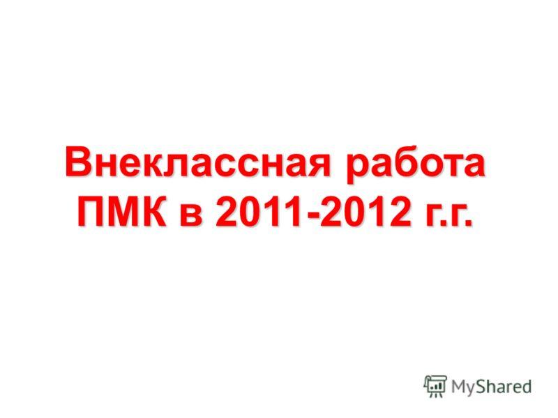 Внеклассная работа ПМК в 2011-2012 г.г.