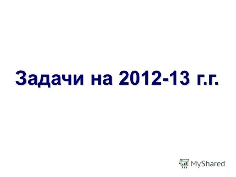 Задачи на 2012-13 г.г.