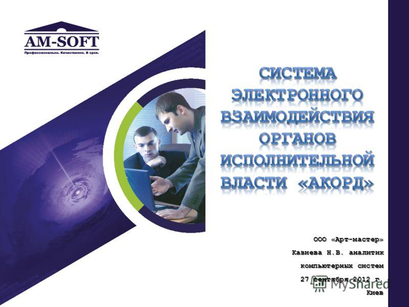 ООО «Арт-мастер» Казиева Н.В. аналитик компьютерных систем 27 сентября 2012 г. Киев