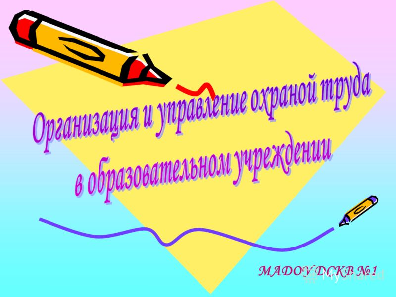 МАДОУ ДСКВ 1