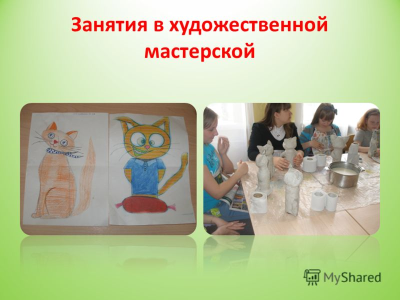 Занятия в художественной мастерской