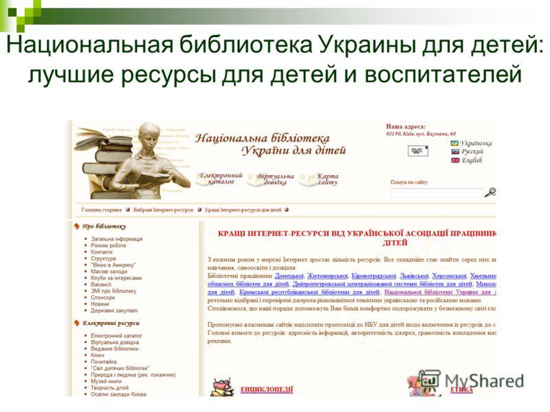 Национальная библиотека Украины для детей: лучшие ресурсы для детей и воспитателей