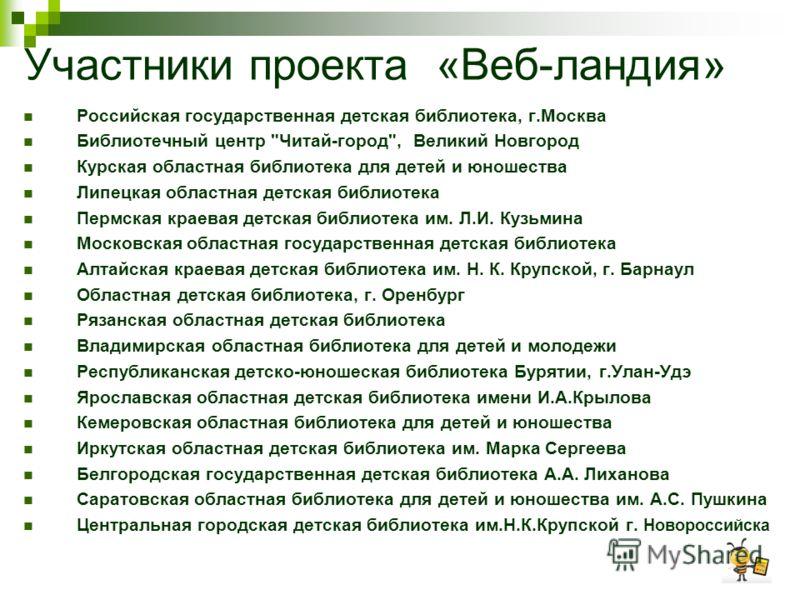 Участники проекта «Веб-ландия» Российская государственная детская библиотека, г.Москва Библиотечный центр
