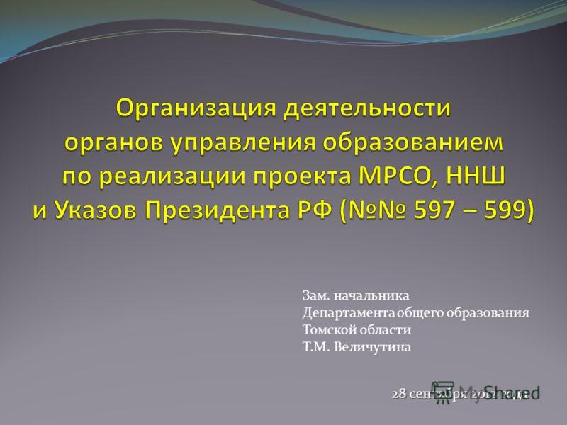 Зам. начальника Департамента общего образования Томской области Т.М. Величутина 28 сентября 2012 года