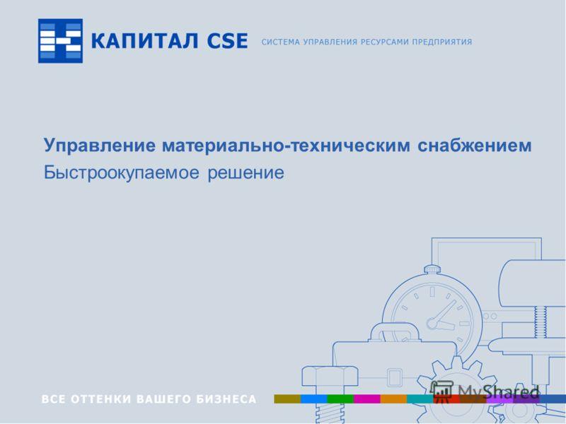 www.capitalcse.ru Управление материально-техническим снабжением Быстроокупаемое решение