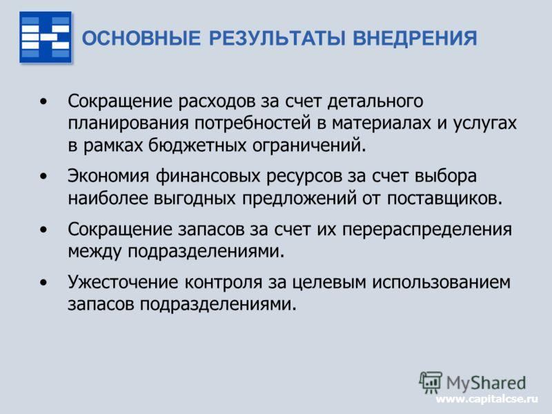 www.capitalcse.ru Управление снабжением12 Сокращение расходов за счет детального планирования потребностей в материалах и услугах в рамках бюджетных ограничений. Экономия финансовых ресурсов за счет выбора наиболее выгодных предложений от поставщиков