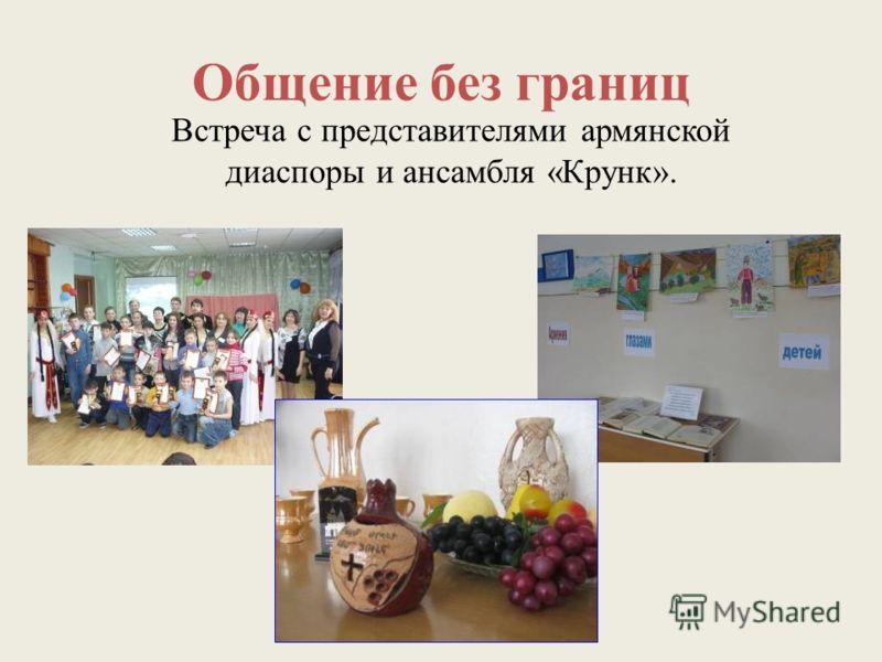 Общение без границ Встреча с представителями армянской диаспоры и ансамбля «Крунк».