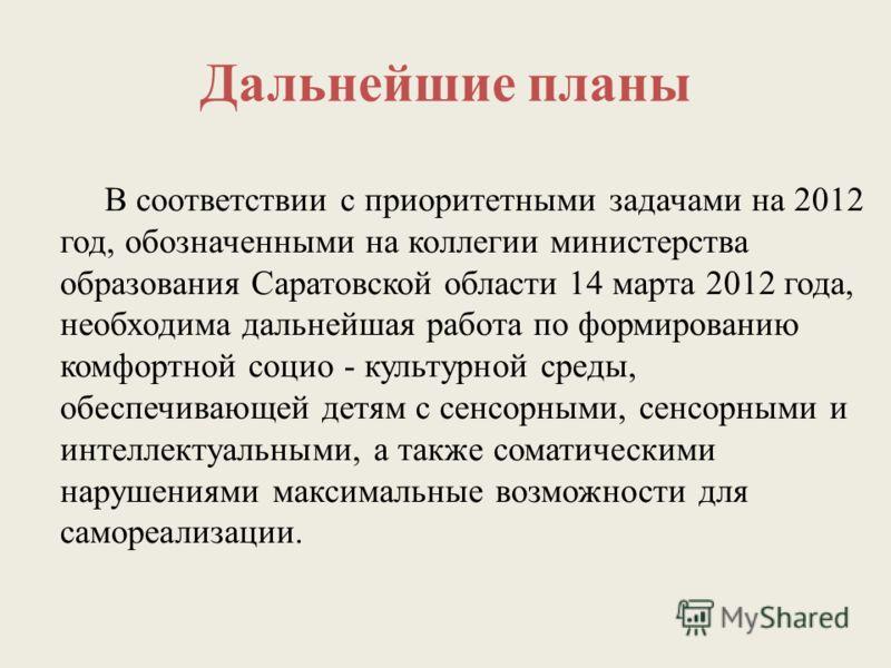 В соответствии с приоритетными задачами на 2012 год, обозначенными на коллегии министерства образования Саратовской области 14 марта 2012 года, необходима дальнейшая работа по формированию комфортной социо - культурной среды, обеспечивающей детям с с