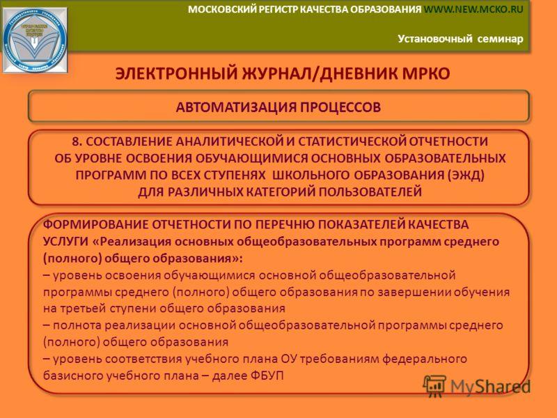 Mcko ru установочный семинар электронный