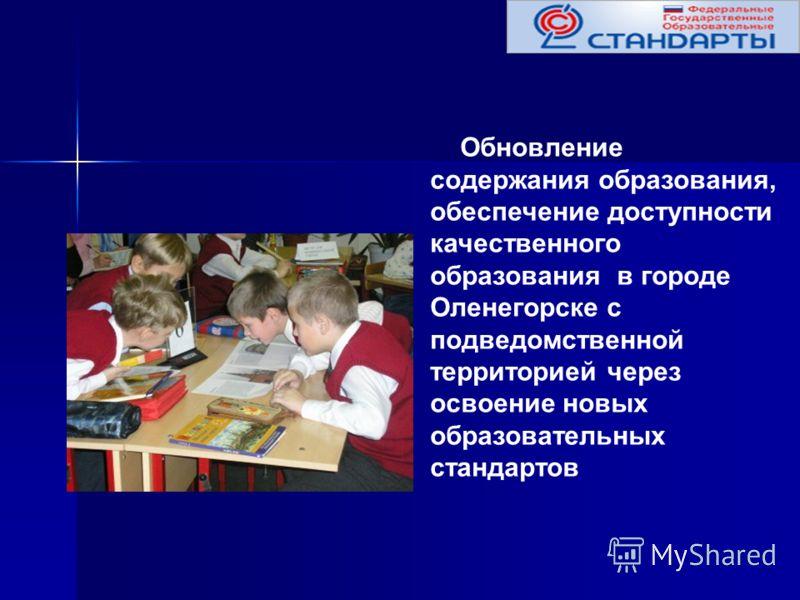 Обновление содержания образования, обеспечение доступности качественного образования в городе Оленегорске с подведомственной территорией через освоение новых образовательных стандартов