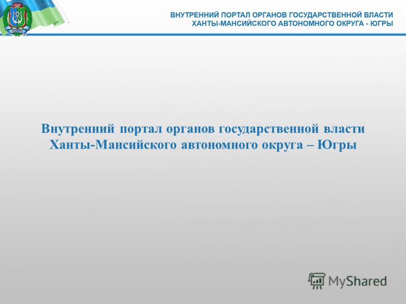 Внутренний портал органов государственной власти Ханты-Мансийского автономного округа – Югры