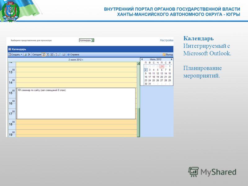 Календарь Интегрируемый с Microsoft Outlook. Планирование мероприятий.